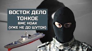 Флот КИТАЯ, ВМС НОАК мнение ЭКСПЕРТА