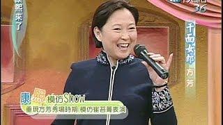 2004.12.22康熙來了完整版(第四季第54集) 綜藝女丑始祖-方芳
