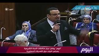 """""""اليوم"""" يواصل عرض مناقشات اللجنة التشريعية بمجلس النواب حول التعديلات الدستورية"""