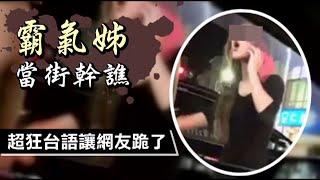 霸氣姊當街幹譙 超狂台語讓網友跪了 | 台灣蘋果日報