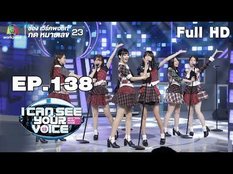 I Can See Your Voice Thailand | EP.138 | AKB48 | 10 ต.ค. 61 Full HD