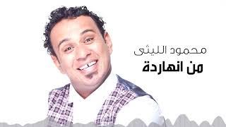 Mahmoud El Leithy - Men El Nahrda | محمود الليثى - من النهاردة تحميل MP3
