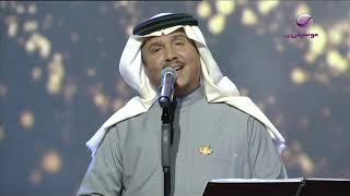 تحميل اغاني محمد عبده   المعازيم   فبراير 2020 MP3