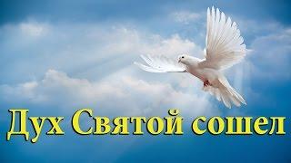 Дух Святой сошел