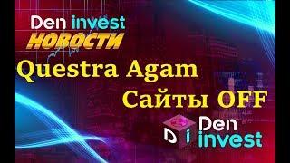 Den Invest новости agam questra сайты не работают