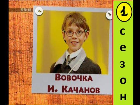 Вовочка 1 серия 1 сезон