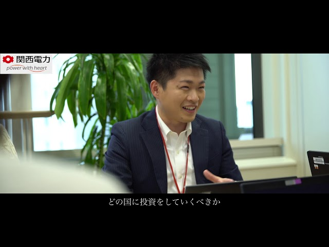 関西電力|採用ムービー「国際事業本部①」篇