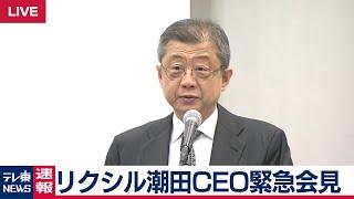 リクシル潮田CEO緊急会見・ノーカット版【2019年4月18日】