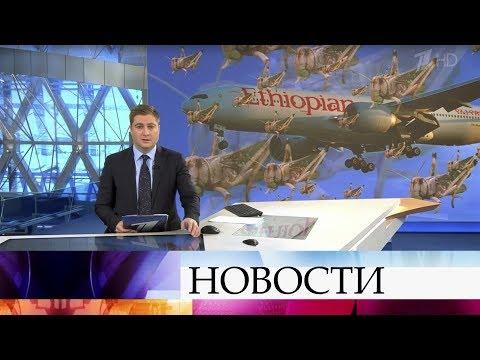 Выпуск новостей в 09:00 от 14.01.2020 видео