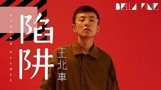 王北車 - 陷阱 (抖音熱門情歌)【歌詞字幕 / 完整高清音質】♫「我不曾愛過你,我自己騙自己...」Wang Bei Che - Trap (隔路人樂隊)