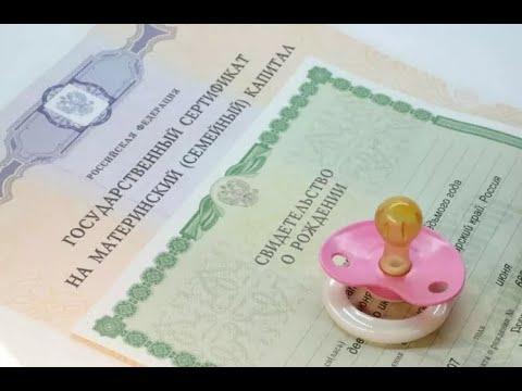 В закон о материнском капитале внесены изменения