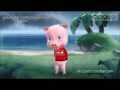 Zoobe Короткая история любви