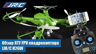 Обзор RTF FPV квадрокоптера JJRC-H26W ()