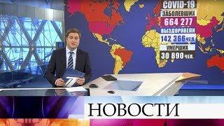 Выпуск новостей в 10:00 от 29.03.2020