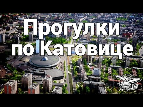 ВЛОГ: Прогулки по Катовице, Польша