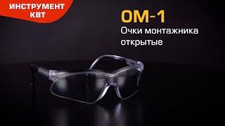 Open-type protective glasses ОМ-1 (КВТ)