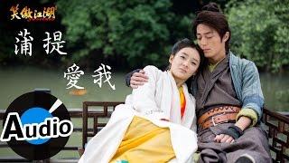 蒲提 - 愛我 (官方歌詞版) - 電視劇《笑傲江湖》片尾曲(男生版)
