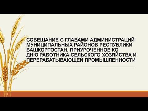 Совещание «Об итогах сельскохозяйственного 2020 года и задачах на 2021 год»