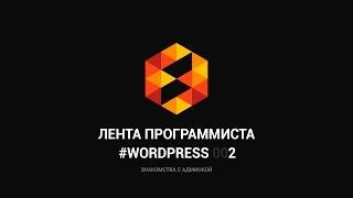 Админ панель WordPress