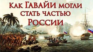 Когда русские воевали с Американцами первый раз?