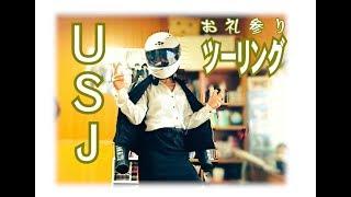 【女子高生ライダー】USJお礼参りツーリング#1