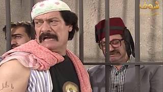 غوار يبلغ أبو عنتر بوفاة تيته مقطع مضحك!  98 سنه راحت خطف 😂