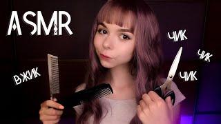 АСМР  Ролевая игра ПАРИКМАХЕР ✂️ Усыпляющая стрижка | ASMR Roleplay Hairdresser