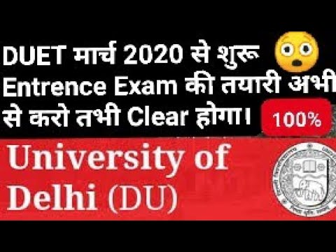 DUET 2020.। DELHI UNIVERSITY ENTRANCE TEST 2020 #DU #DU_ENTRANCETEST #DUET2020