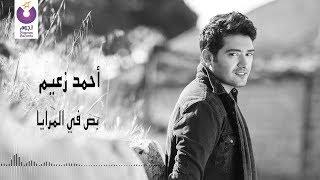Ahmed Zaeem - Bos Fe El Meraya (Official Lyrics Video)   أحمد زعيم - بص في المرايا - كلمات تحميل MP3