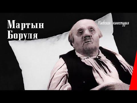 Мартын Боруля (1953) фильм смотреть онлайн