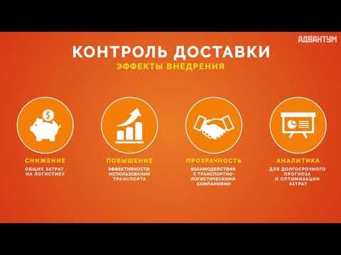 Видеообзор Адвантум Контроль Доставки