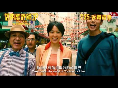 信用欺詐師JP:香港浪漫篇電影海報