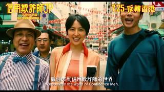 信用欺詐師JP: 香港浪漫篇電影劇照1