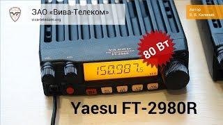 видео Yaesu FT-2980