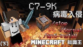 『Minecraft』小品解謎|Minecraft知識王(下):停止、格式化、反安裝