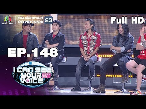I Can See Your Voice Thailand | EP.148 | Bodyslam (ตอนแรก) | 19 ธ.ค. 61 Full HD