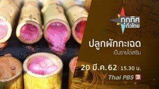 ทุกทิศทั่วไทย : ประเด็นข่าว (21 มี.ค. 62)