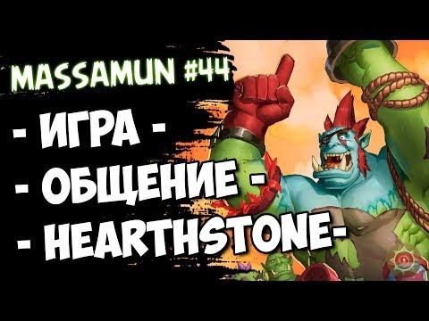 ⭐Hearthstone⭐ Самый ФАНОВЫЙ и ДОБРЫЙ СТРИМ  #44 (Открываю 40 пакичей) (◕ω◕) - Massamun