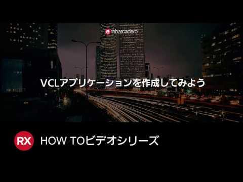 VCLアプリケーションを作成してみよう
