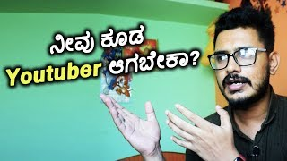 Tips To become an Youtuber |Kannada video