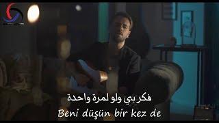 إيمره أيدن - لا تضربني ولا تتركني على الإرض مترجمة للعربية Emre Aydın - Beni Vurup Yerde Bırakma