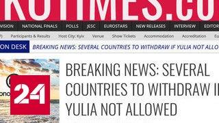 """В EBU подтвердили подлинность письма о возможном отказе ряда стран от """"Евровидения"""""""