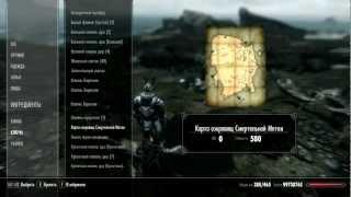 The Elder Scrolls 5 Skyrim Dragonborn Карта сокровищ Смертельной Метки