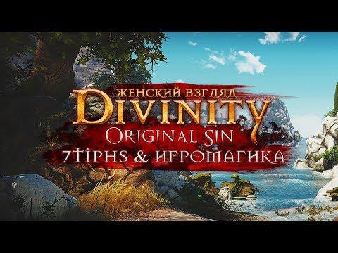Первый бой! – Divinity: Original Sin #2 – Женский кооп
