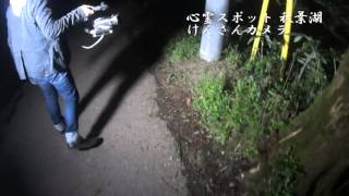 心霊スポットめぐり新潟県秋葉湖編2016けんさんカメラhauntedplaces