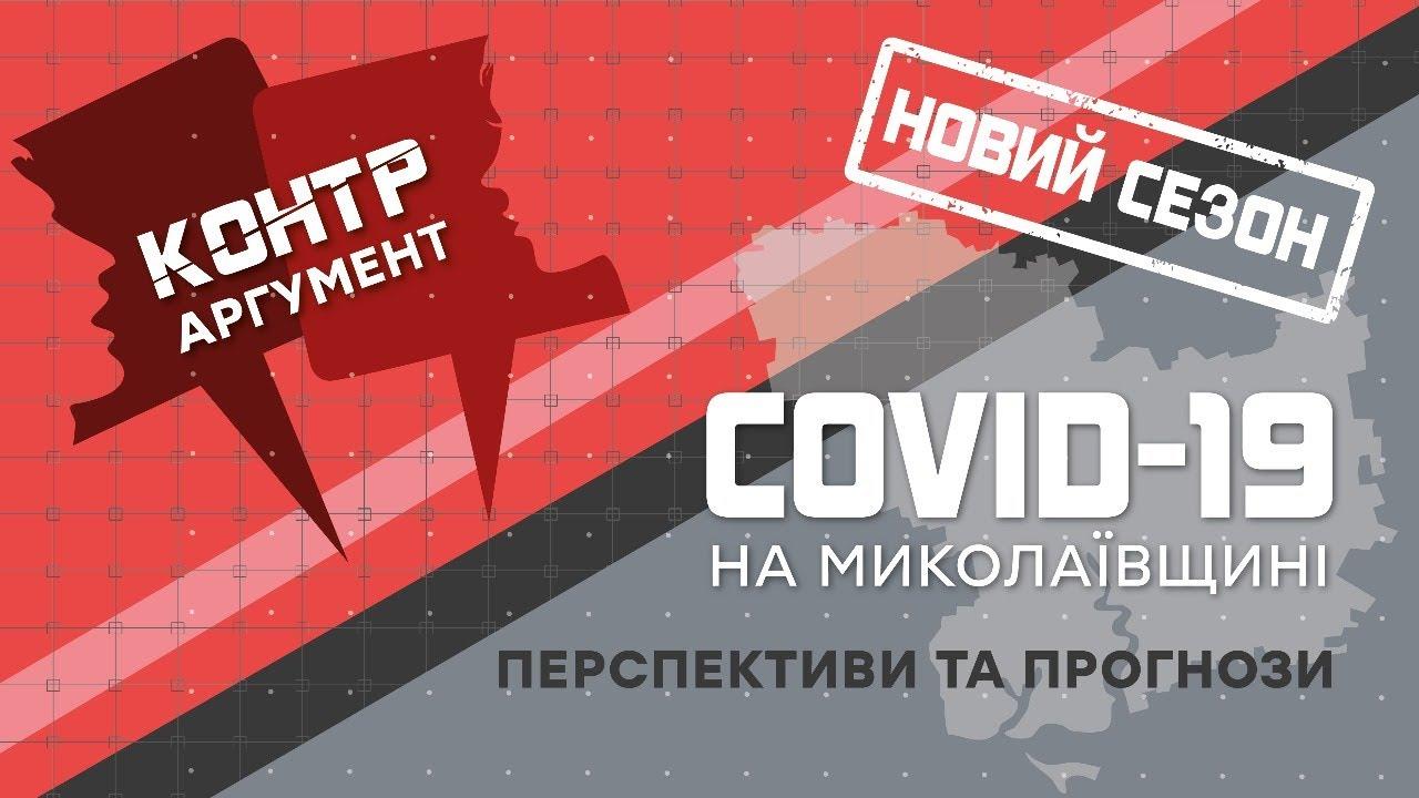 Контраргумент. COVID-19 на Миколаївщині. Перспективи та прогнози
