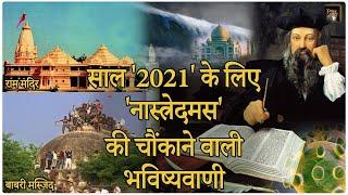 साल 2021 के लिए नास्त्रेदमस की चौंकाने वाली भविष्यवाणी - Nostradamus Predictions Indian Religion