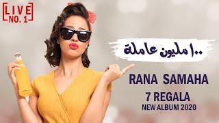رنا سماحة - ١٠٠ مليون عاملة (الكليب الرسمي - Official Music Video) Rana Samaha - 100 Million Aamla تحميل MP3