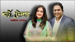 Jahid Hasan New Natok | Bangla Natok New Full | Asian TV Drama