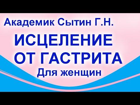 ИСЦЕЛЕНИЕ ОТ ГАСТРИТА Для женщин Сытин Г.Н. (без муз.)